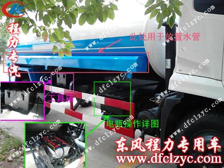 东风天锦多功能绿化洒水车底盘及后装部分