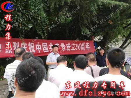 程力集团党委书记何儒安作纪念中国共产党建党96周年重要讲话
