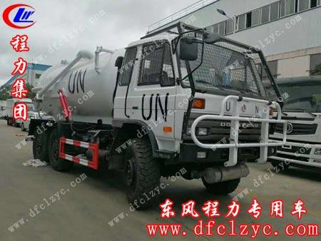 湖北程力生产的中国驻海外维和部队定制的吸污车