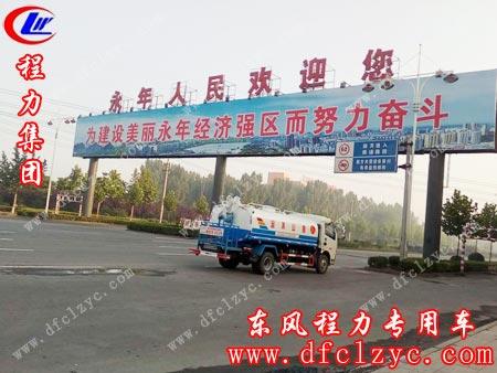 上图为东风大多利卡洒水车进入永年县区域内