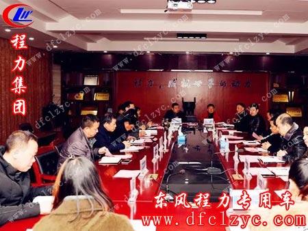 高层会议于2月23日,正月初八召开,全面部署2018年工作计划和任务。会议由集团公司董事长程道国、总经理程阿罗主持