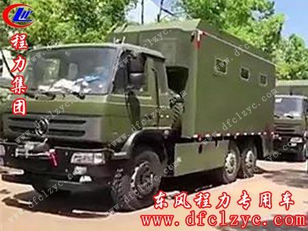程力专用汽车股份有限公司军品后勤保障专用军车