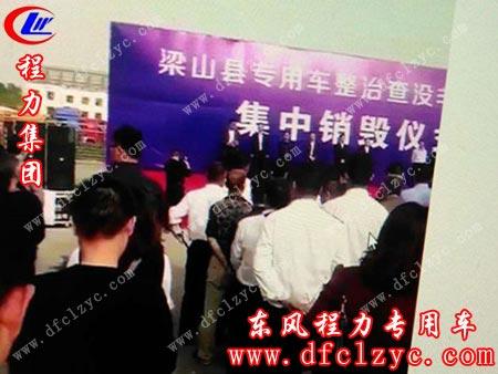 山东省梁山县集中销毁一批非标超标车辆