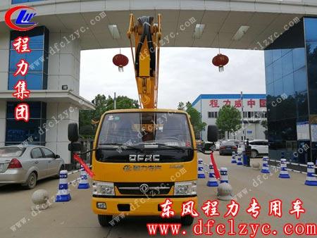 程力专用汽车股份有限公司的东风凯普特高空作业车准备出厂
