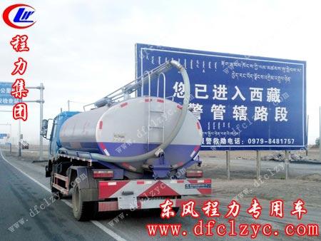 程力专用汽车股份有限公司东风专底吸粪车进入西藏管辖路段留影