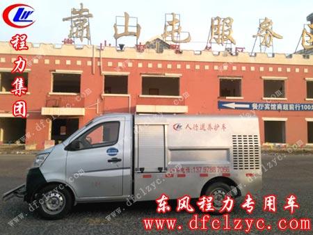 长春宽城桂总在程力集团订购一台长安路面养护车,单号:1359