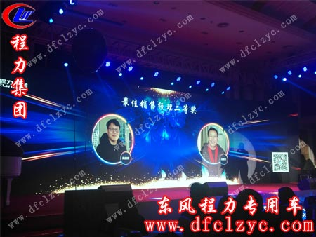 湖北程力集团销售一部主管马旭东荣获最佳销售二等奖