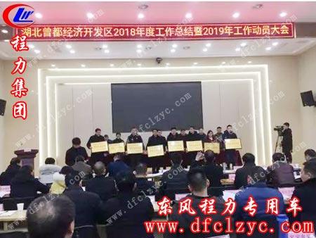 湖北程力集团党委书记何儒安作为公司代表,参加曾都经济开发区召开2018年度工作总结暨2019年工作动员大会,程力集团被评为突出贡献企业,受到嘉奖
