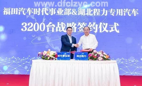 福田汽車時代事业部與程力集團在廈門舉行3200台底盤直供戰略簽約儀式