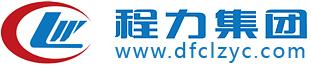 程力專(zhuan)用汽車股份(fen)有限(xian)公司銷售四十一分(fen)公司